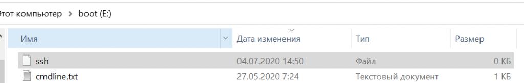 SSH на raspberry pi без монитора