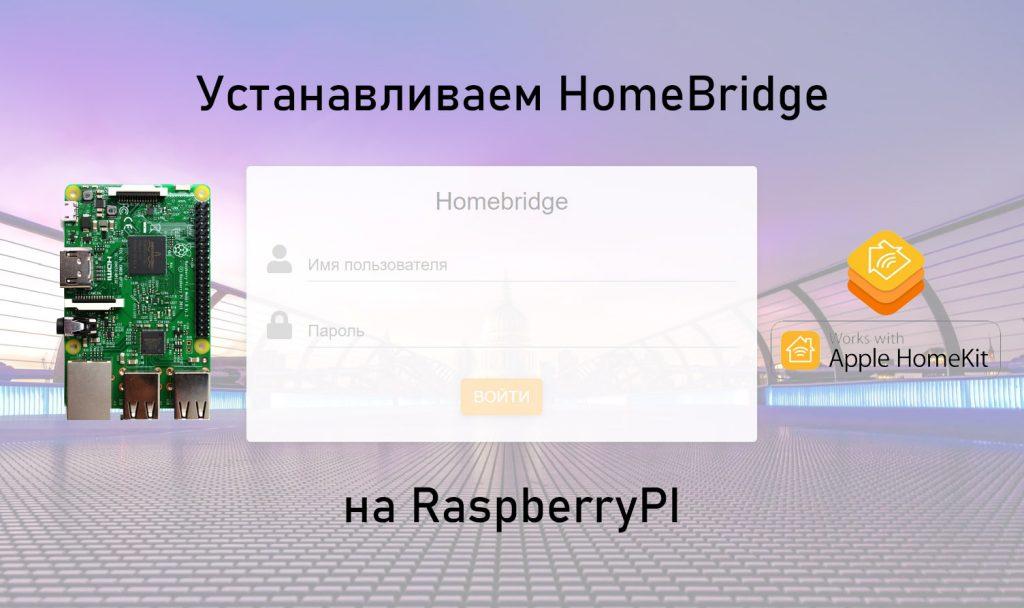 установка homebridge на raspberry pi