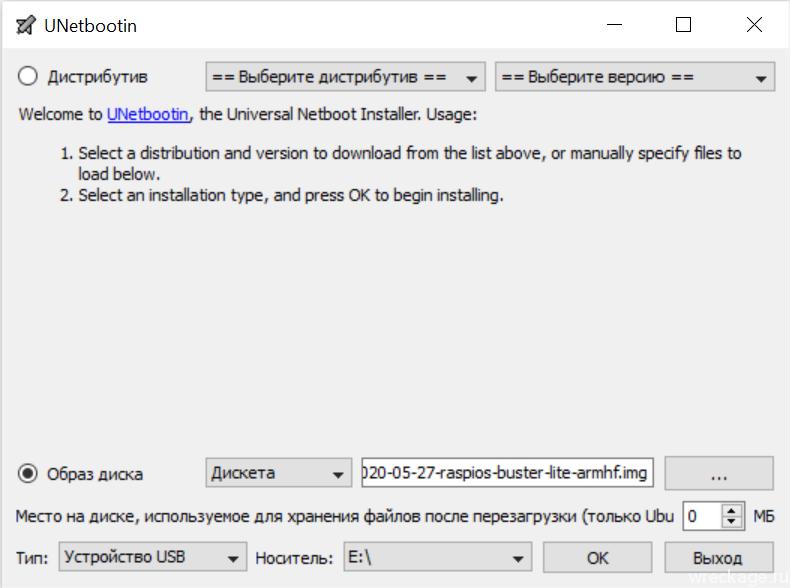 unetbottin образ raspbian на флеш карту